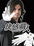 快感職人[DVD]