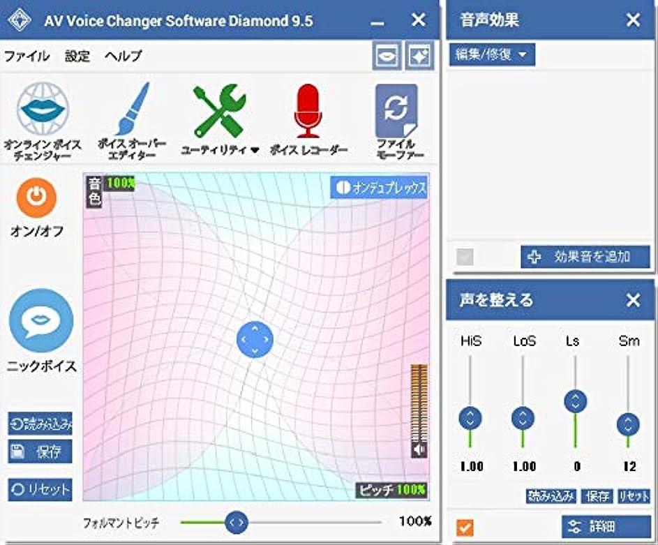 専門化するバリケードきょうだいAV Voice Changer Software Diamond Edition v.9.5.8(最新) Win対応|ダウンロード版