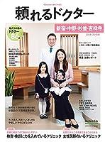 頼れるドクター 新宿・中野・杉並・吉祥寺 vol.5 2018-2019版 ([テキスト])