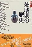 茨城県の歴史 (県史)