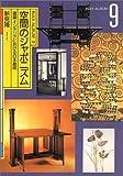 空間のジャポニズム―建築・インテリアにおける日本趣味 (INAX album (9))