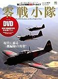 零戦小隊 (エイムック 2433 第二次大戦機DVDアーカイブ)