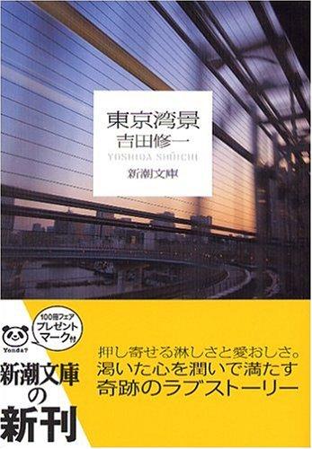 東京湾景 (新潮文庫)