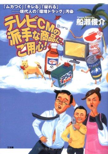 テレビCMの派手な商品に、ご用心!―「ムカつく」「キレる」「疲れる」……現代人の「環境ドラッグ」汚染
