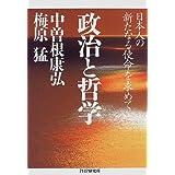 政治と哲学―日本人の新たなる使命を求めて