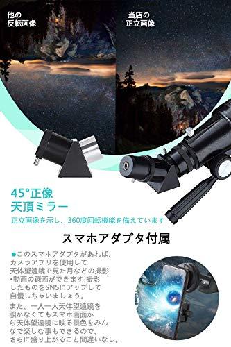 天体望遠鏡初心者屈折式望遠鏡セット子供用スマホ撮影70mm大口径150倍焦点距離300mm日本語説明書付き…