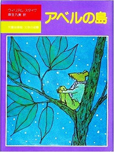 アベルの島 (児童図書館●文学の部屋)