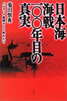 日本海海戦一〇〇年目の真実―バルチック艦隊かくて敗れたり