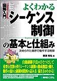 図解入門よくわかるシーケンス制御の基本と仕組み (How‐nual Visual Guide Book)