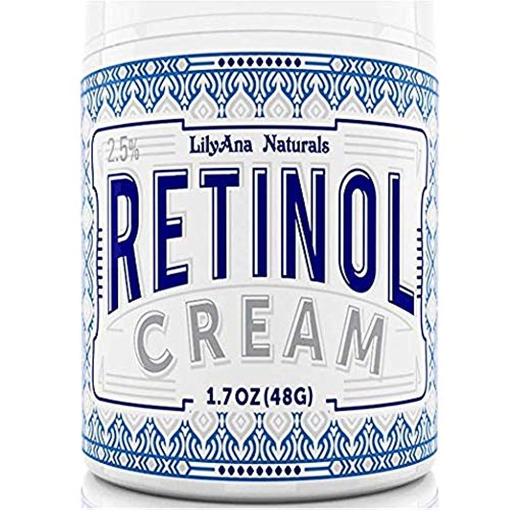 プレフィックスホイップひもLilyAna 社 の レチノール モイスチャー クリーム LilyAna Naturals Retinol Cream Moisturizer 1.7 Oz