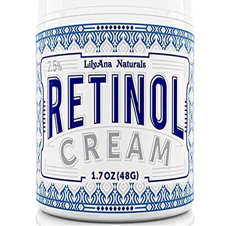 検体薄い称賛LilyAna 社 の レチノール モイスチャー クリーム LilyAna Naturals Retinol Cream Moisturizer 1.7 Oz
