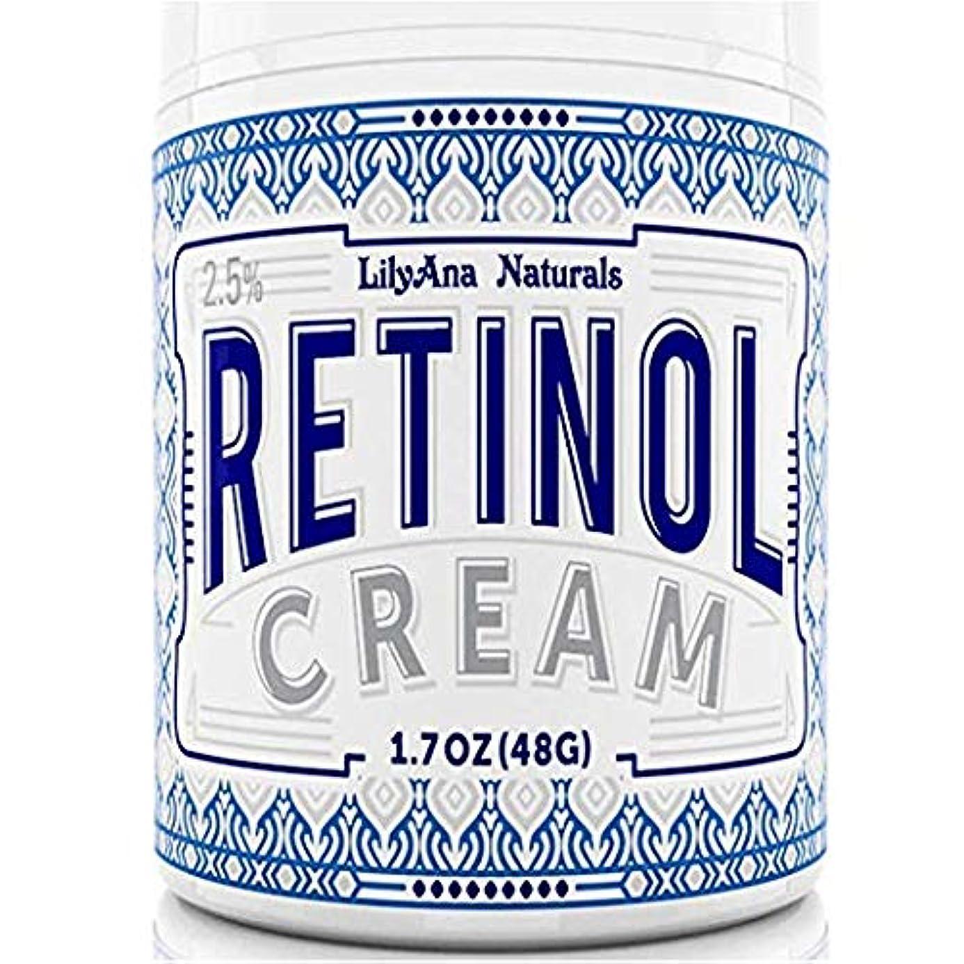 争い許可早くLilyAna 社 の レチノール モイスチャー クリーム LilyAna Naturals Retinol Cream Moisturizer 1.7 Oz
