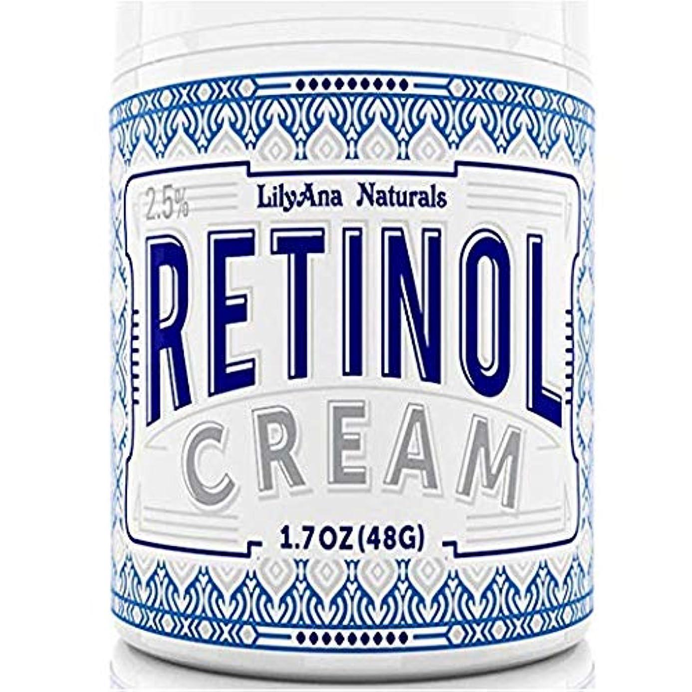 処理する樹皮うめきLilyAna 社 の レチノール モイスチャー クリーム LilyAna Naturals Retinol Cream Moisturizer 1.7 Oz