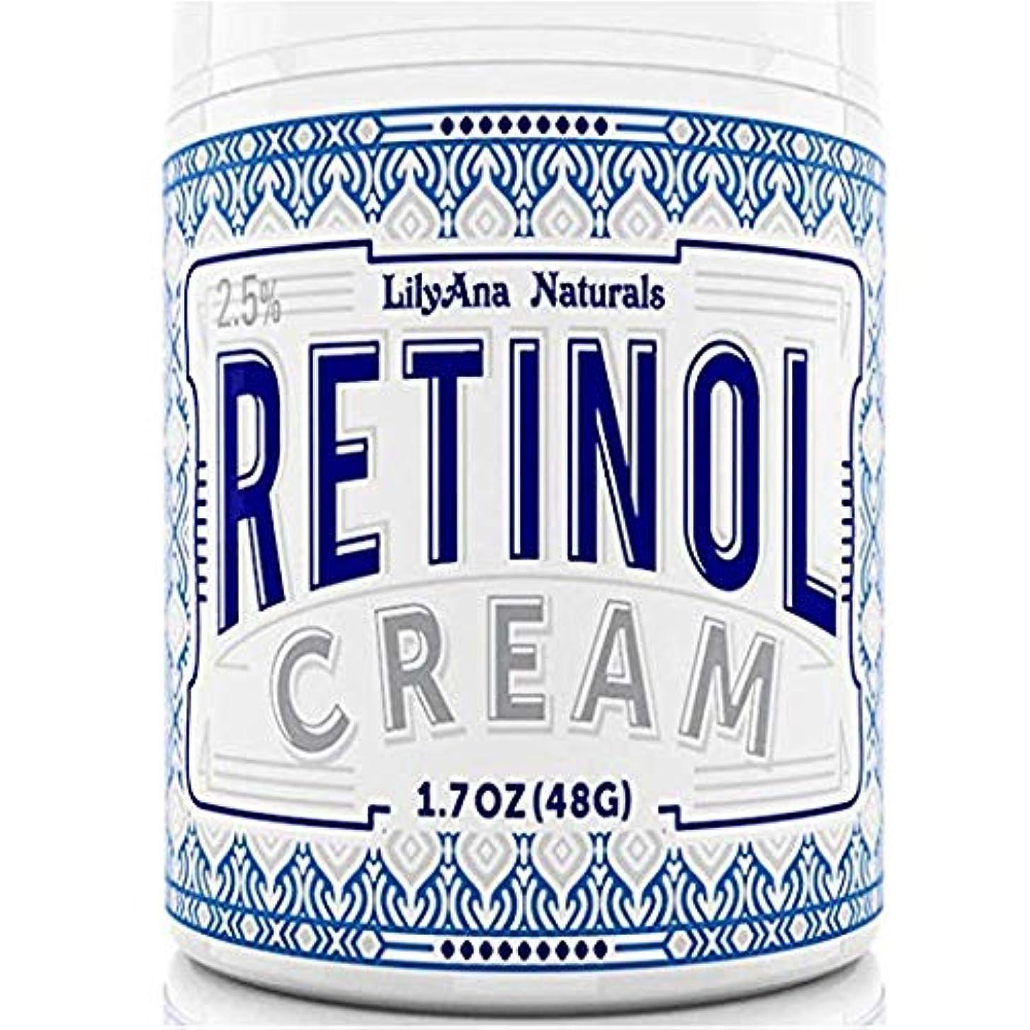 ゴム胆嚢電気LilyAna 社 の レチノール モイスチャー クリーム LilyAna Naturals Retinol Cream Moisturizer 1.7 Oz