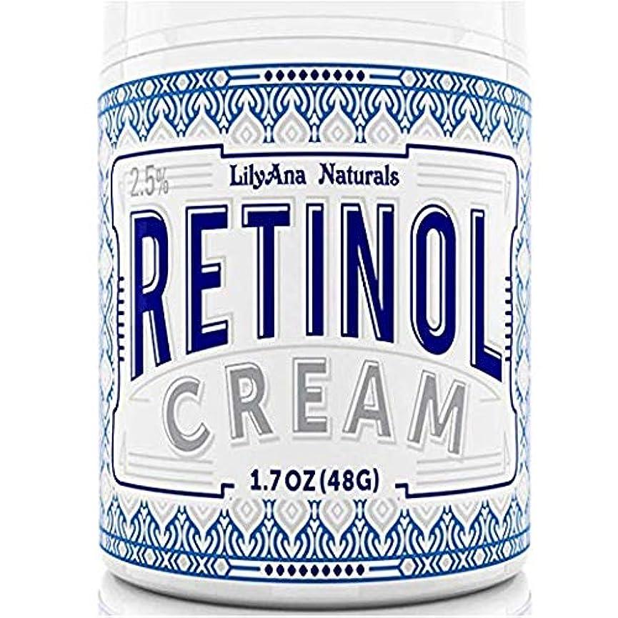 両方サイズ葡萄LilyAna 社 の レチノール モイスチャー クリーム LilyAna Naturals Retinol Cream Moisturizer 1.7 Oz