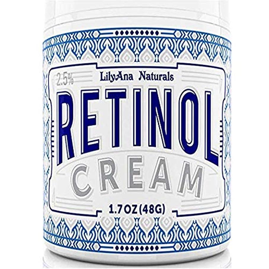 冒険者リーダーシップ前文LilyAna 社 の レチノール モイスチャー クリーム LilyAna Naturals Retinol Cream Moisturizer 1.7 Oz