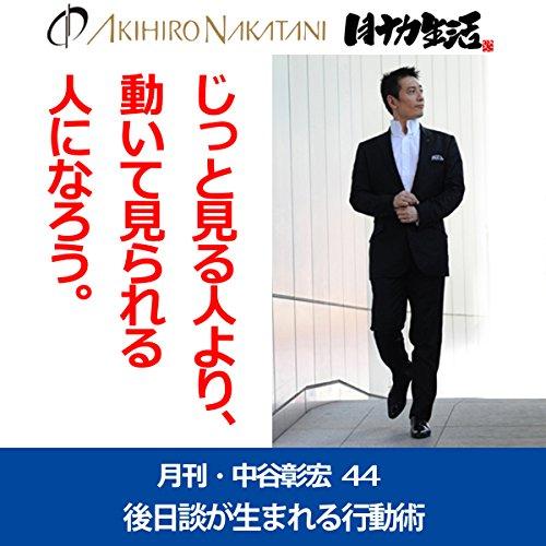 『月刊・中谷彰宏44「じっと見る人より、動いて見られる人になろう。」――後日談が生まれる行動術』のカバーアート