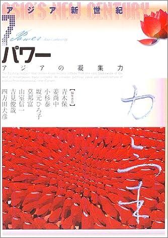 アジア新世紀〈7〉パワー―アジアの凝集力