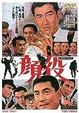 顔役 [DVD] image