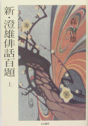 新・澄雄俳話百題〈上〉の詳細を見る