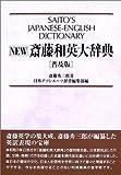 NEW斎藤和英大辞典 普及版