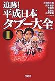 追跡!平成日本タブー大全〈2〉 (宝島社文庫)