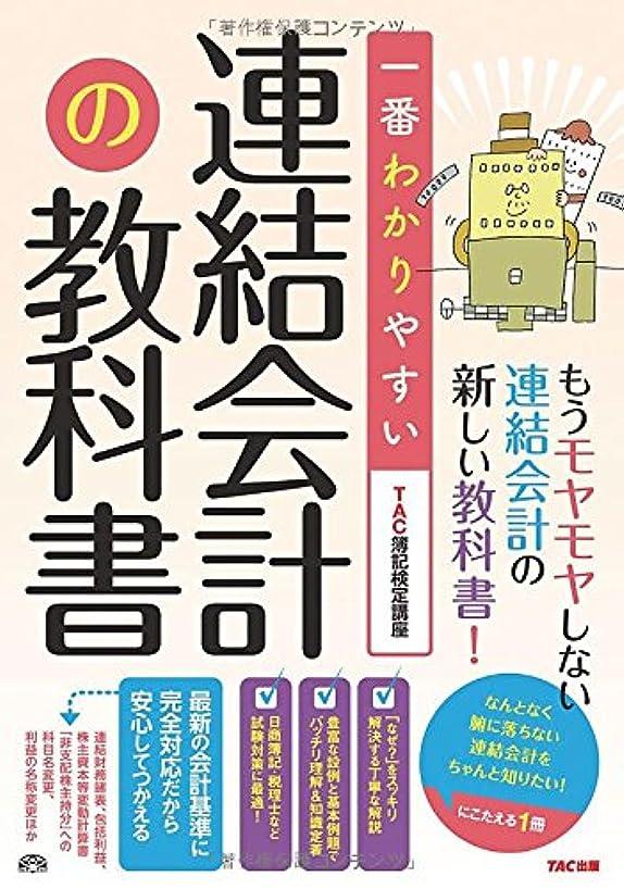 呪いスノーケルサイト一番わかりやすい 連結会計の教科書 (旧:はじめて学ぶ 連結会計)