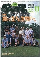 情報やいま2003年11月号(月刊やいま)