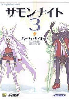 サモンナイト(3) パーフェクトガイド (The PlayStation2 BOOKS)