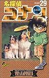 名探偵コナン (29) (少年サンデーコミックス)