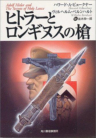 ヒトラーとロンギヌスの槍 (ボーダーランド文庫)