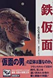 鉄仮面 痛快世界の冒険文学 (9)