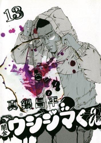 闇金ウシジマくん(13) (ビッグコミックス)の詳細を見る