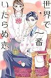 世界で一番いたらぬ恋(1) (講談社コミックス別冊フレンド)