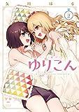 ゆりこん: 2 (百合姫コミックス)
