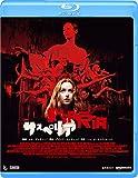 サスペリア [Blu-ray]