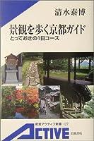 景観を歩く京都ガイド―とっておきの1日コース (岩波アクティブ新書)