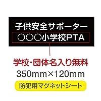 子供安全サポーター【デザイン作成・内容印刷込】厚み1mmの強力なマグネットシートW350×H120mm団体名や学校名、社名等記入する事ができます。立入禁止や防犯カメラ設置中などの注意喚起としてもおすすめ Magnet-sheet-001
