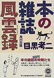 本の雑誌風雲録 (角川文庫)