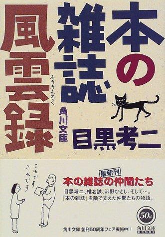 本の雑誌風雲録 (角川文庫)の詳細を見る