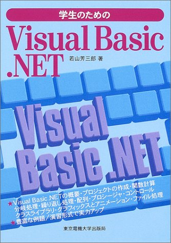 学生のためのVisual Basic.NET