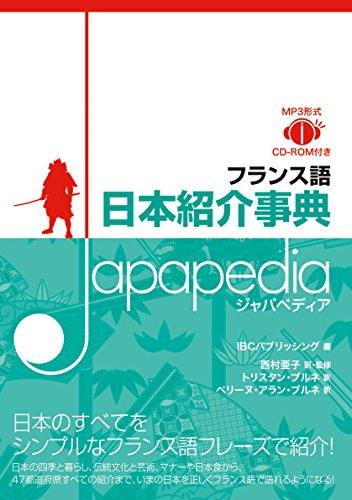 フランス語 日本紹介事典 JAPAPEDIA(ジャパペディア)【MP3 CD付 】