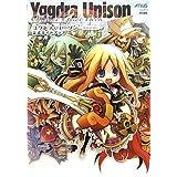 ユグドラ・ユニゾン ~聖剣武勇伝~ 公式ガイドブック