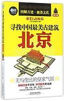 寻找中国最美古建筑(北京第2版)/亲历者旅游书架