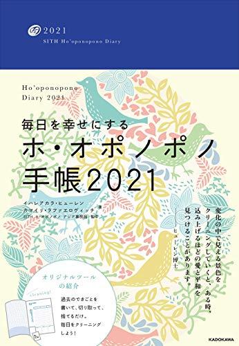 毎日を幸せにするホ・オポノポノ手帳2021の詳細を見る