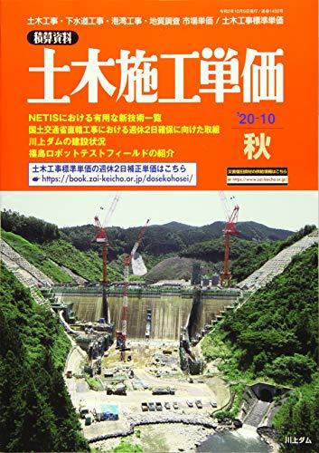 土木施工単価 2020年 10 月号 [雑誌]