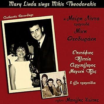 Mary Linda Sings Mikis Theodorakis