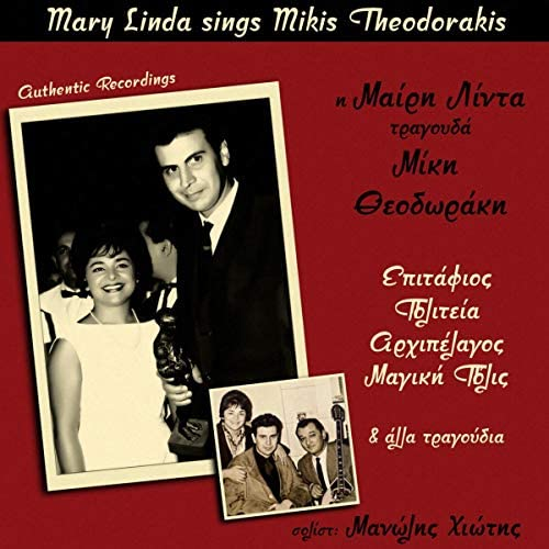 Mary Linda
