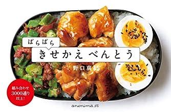 ぱらぱらきせかえべんとう ([テキスト])