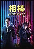 相棒 season8 DVD-BOX I[DVD]